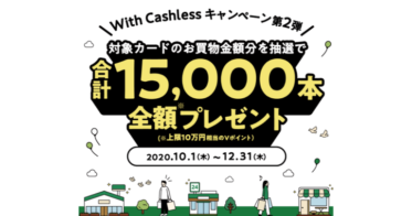 三井住友カード、With Cashlessキャンペーン