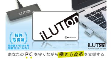 iLUTon(イルトン)
