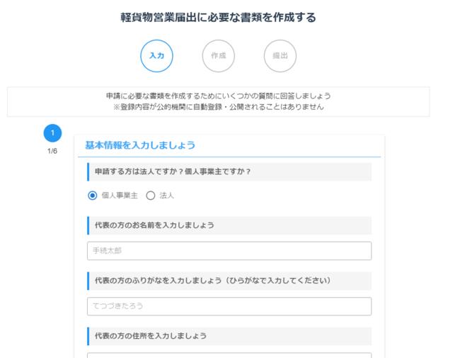 手続きドットコムの機能 届出書類を自動作成-株式会社DAP