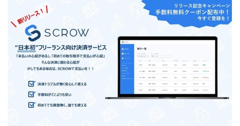 フリーランス向けエスクロー決済サービス『SCROW』が本日正式リリース