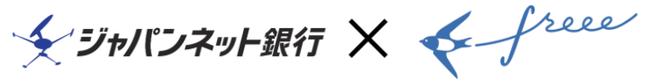 ジャパンネット銀行 「ビジネスローン」