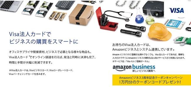 Visa法人カード向けAmazonビジネス利用キャンペーン-ビザ・ワールドワイド・ジャパン株式会社