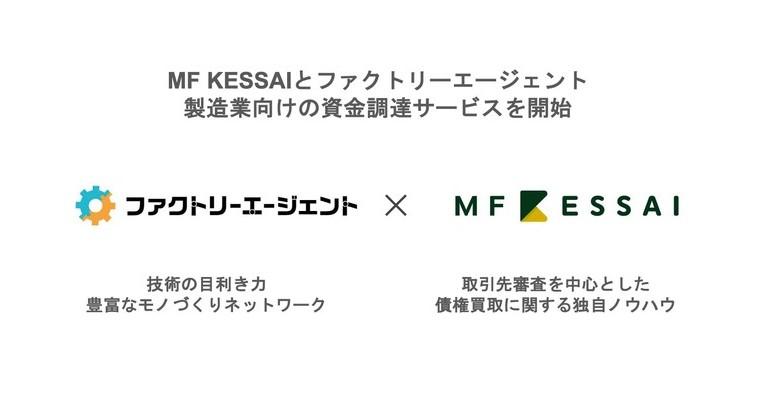 MF KESSAI、ファクトリーエージェントと製造業向けの資金調達サービスを開始