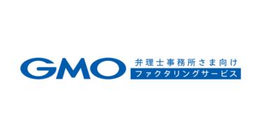 GMO弁理士事務所さま向けファクタリングサービス