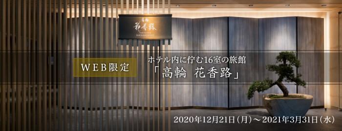 高輪 花香路、最高評価5つ星を獲得した世界初の旅館