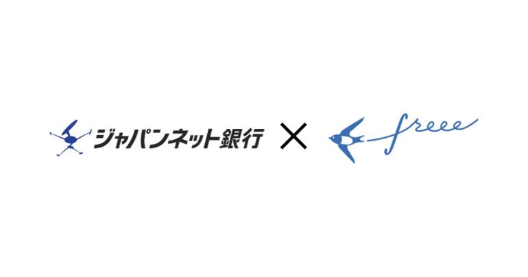 「資金調達freee」β版新たにジャパンネット銀行を掲載