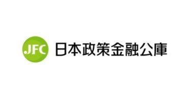 日本政策金融公庫 ロゴ 画像