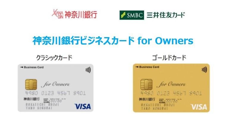 神奈川銀行ビジネスカード for Owners