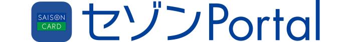 セゾンPortal セゾンポータル 画像 バナー