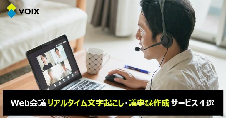 Web会議 リアルタイム文字起こし、議事録作成 サービス4選