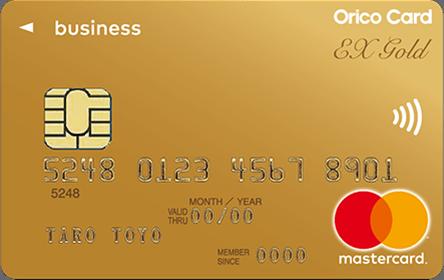 EX Gold for Biz オリコ法人カード