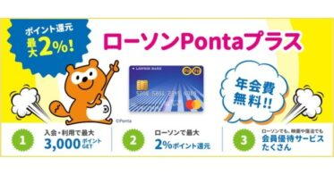 ローソンポンタカード キャンペーン – ローソンPontaプラス 入会でもれなくGET!