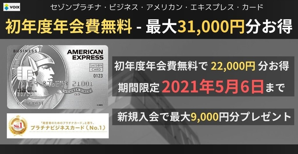 セゾンプラチナビジネス 年会費無料 キャンペーン