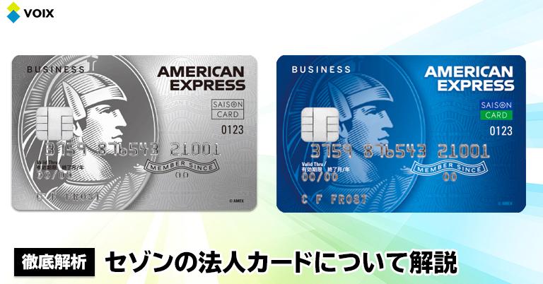 セゾン法人カード