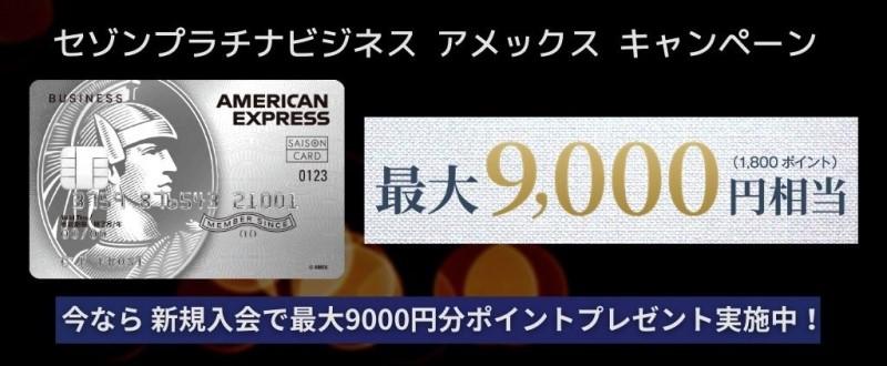 セゾンプラチナビジネス アメックス 入会キャンペーン
