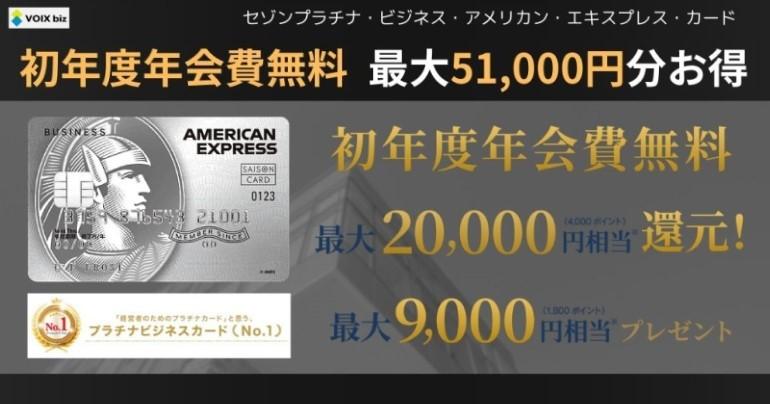 セゾンビジネス 年会費無料キャンペーン