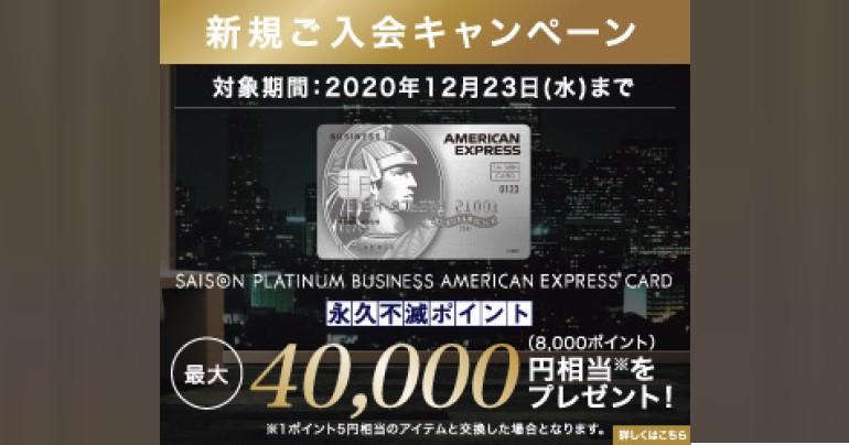 セゾンプラチナ キャンペーン ~最大4万円プレゼント~