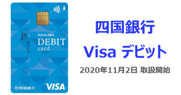 四国銀行 Visa デビットカードを2020年11月2(月)から取り扱い開始