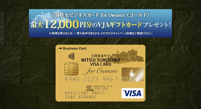 三井住友ビジネスゴールドカード for Owners キャンペーン 2021年 概要