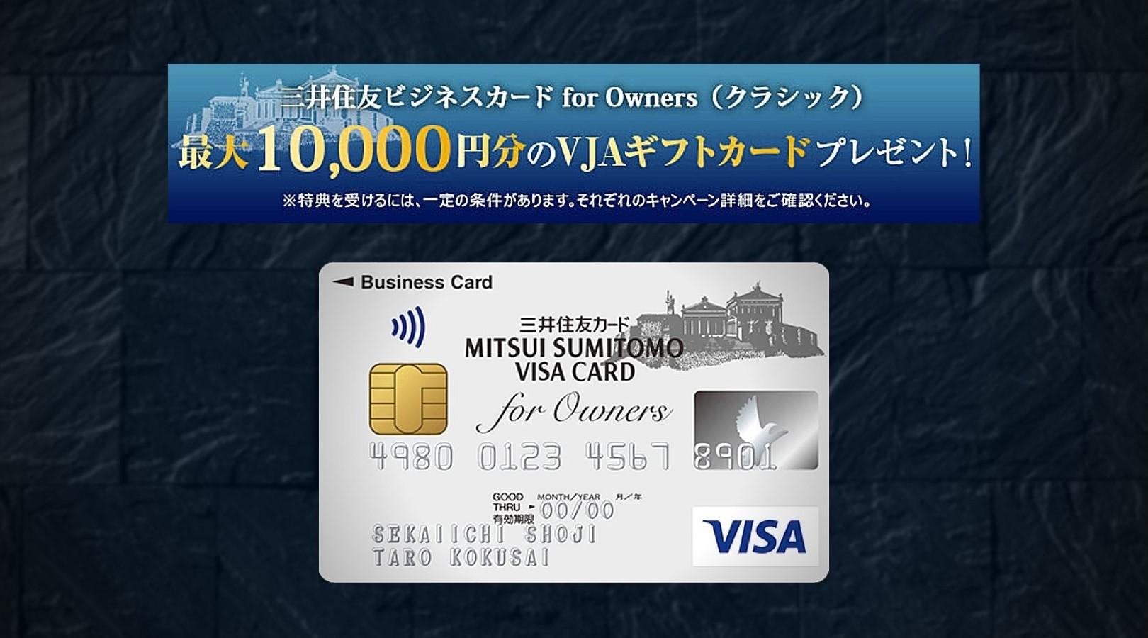 三井住友ビジネスカード for Owners キャンペーン 2021年