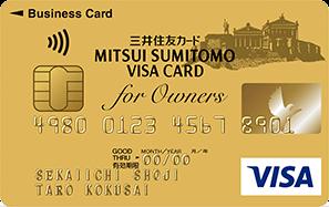 三井住友ビジネスゴールドカード for Owners 券面画像