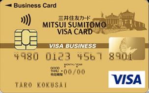 三井住友ビジネスゴールドカード 券面画像