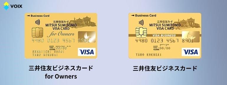三井住友ビジネスカード for Owners と三井住友ビジネスカード の違い