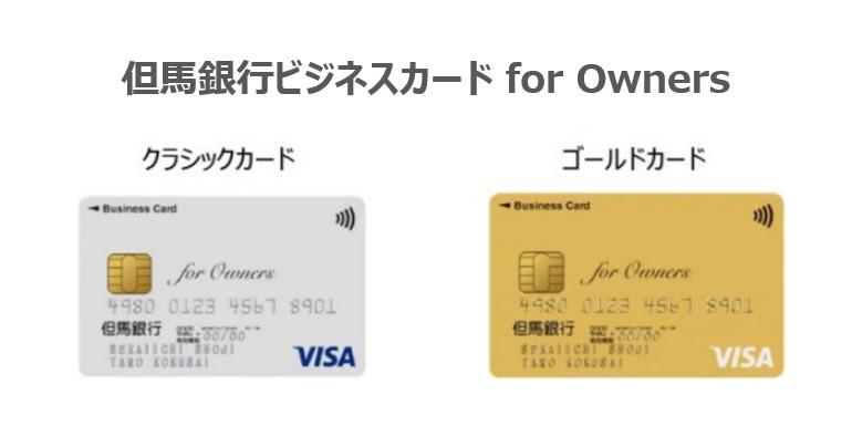但馬銀行ビジネスカード for Owners 提供開始