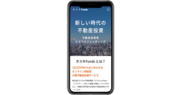 「タスキFunds」不動産投資型クラウドファンディングについて