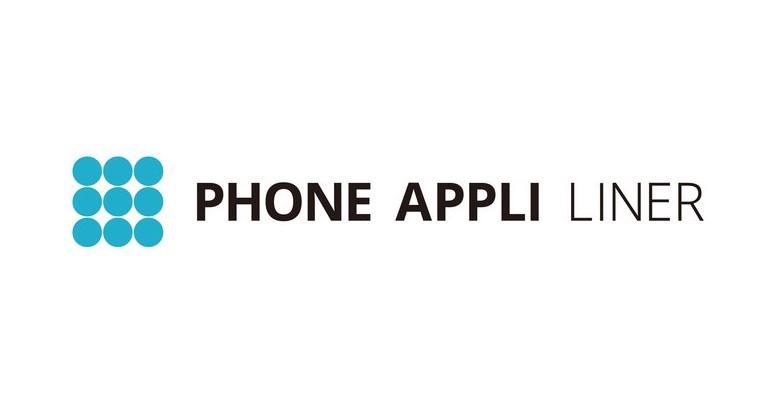「PHONE APPLI LINER」 ロゴ 画像