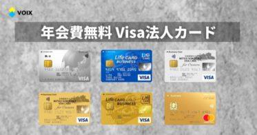 法人クレジットカード Visa 年会費無料 6選、年会費永久無料も有り