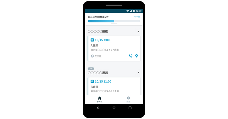 MeeTruck、配車支援サービスのスマートフォンアプリ(テスト版)を公開