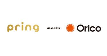 送金アプリ「pring」、オリコと法人送金サービスで業務提携