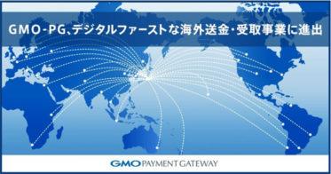GMO-PG、デジタルファーストな海外送金・受取事業に進出