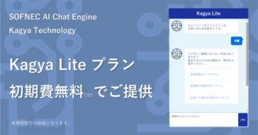 企業の顧客対応自動化をスピーディに実現するAIチャットボット「Kagya Lite」を初期費無料で提供開始。