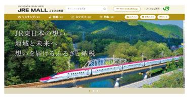 JRE POINTが「貯まる」「使える」「JRE MALLふるさと納税」を10月27日に開設しました。