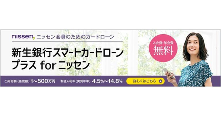 「新生銀行スマートカードローンプラス for ニッセン」の発行について