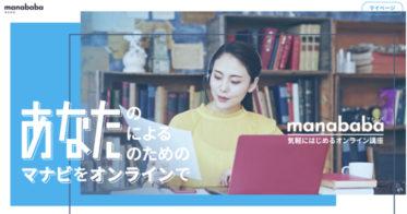 Zoomを使ったオンライン配信を有料化できるamply(アンプリー)はOEM提供を開始。1号案件として、大学生のためのオンライン講座プラットフォームmanababa(マナババ)をリリース