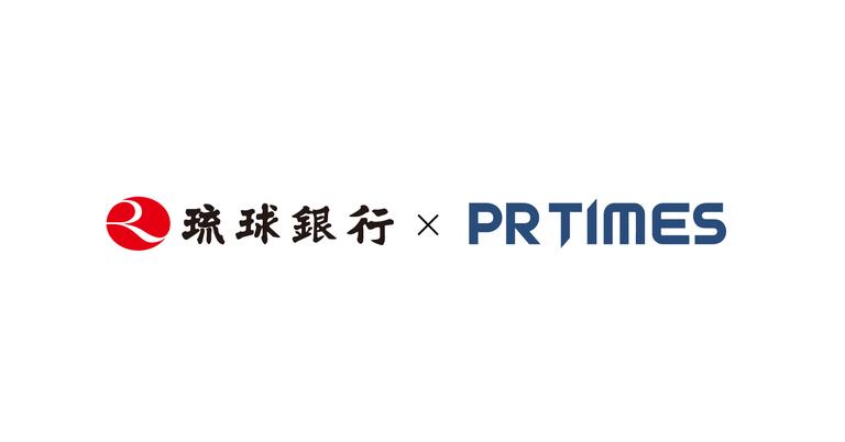 琉球銀行とPR TIMESが業務提携 沖縄県企業のPR支援強化、特別プランの提供開始