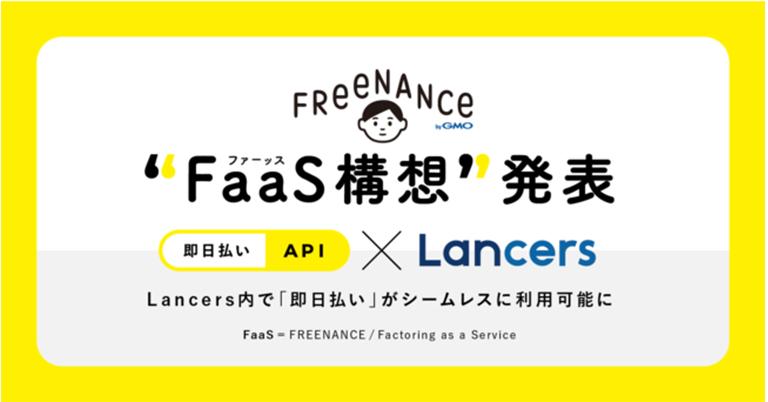 GMO-CN:「FREENANCE byGMO」が「FaaS構想」を発表