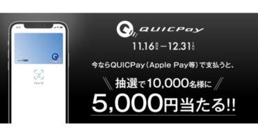 QUICPay TM(クイックペイ)利用者を対象としたお得なキャンペーンを実施