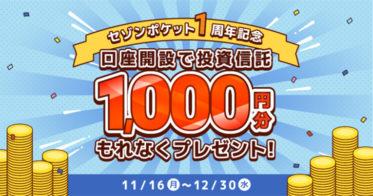つみたて投資サービス「セゾンポケット」1周年を記念して「もれなく投資信託1,000円分プレゼント!」キャンペーン開催
