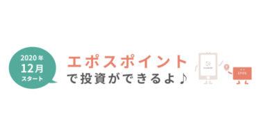 tsumiki証券が、エポスポイントによる資産形成サービスをスタート!