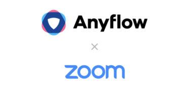 ノーコードサービスのAnyflow、Zoom連携の開始と同時に、オンライン商談に関する業務を自動化するインサイドセールス向けレシピをリリース