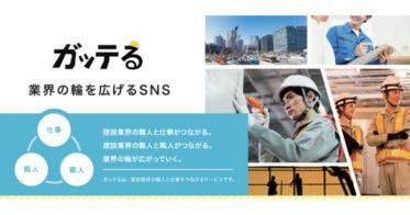 建設業界の職人と現場の輪を広げるSNS『ガッテる』を提供開始