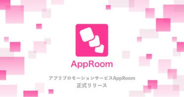 【正式リリース】アプリプロモーションサービス「AppRoom」リニューアルリリース