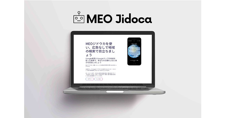 MEOコンサルタント必見!誰でもMEO SaaSをノーコードで作成できる「MEO Jidoca(エムイーオー ジドウカ)」をSEO/MEOコンサルタント様向けに提供を開始
