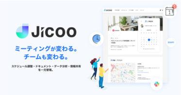 ジクー株式会社、ミーティングSaaS「Jicoo(ジクー)」を提供開始