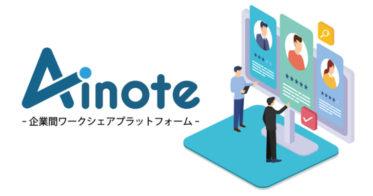 welp(ウェルプ)、ワークシェアプラットフォーム「Ainote(アイノテ)」を提供開始