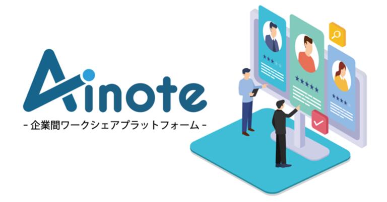 企業間の人材シェアリングをもっと簡単に!雇用調整と人材調達ニーズをつなぐワークシェアプラットフォーム「Ainote(アイノテ)」を2020年11月19日発表。雇用維持や資金繰り改善を企業間出向で支援。